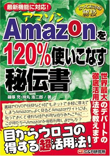 とっておきの秘技 Amazonを120%使いこなす秘伝書の詳細を見る