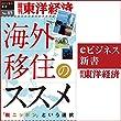 海外移住のススメ (週刊東洋経済eビジネス新書No.85)