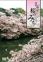 桜のみち~皇居ぶらり~ [DVD]