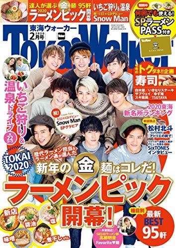 TokaiWalker東海ウォーカー2020年2月号 [雑誌]