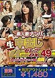【アウトレット】 素人妻ナンパ全員生中出し4時間セレブDX 49 [DVD]