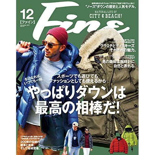 Fine (ファイン) 2017年 12月号 [雑誌]