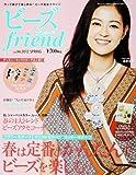 ビーズ friend (フレンド) 2012年春号vol.34 [雑誌] 画像