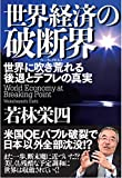 ビジネス社 若林 栄四 世界経済の破断界 世界に吹き荒れる後退とデフレの真実の画像