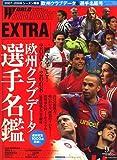 月刊 WORLD SOCCER DIGEST EXTRA (ワールドサッカーダイジェストエクストラ) 2007年 09月号 [雑誌]