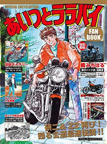 あいつとララバイ ファンブック (Motor Magazine Mook)
