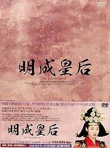 明成皇后 DVD-BOX3