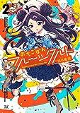 おちこぼれフルーツタルト (2) (まんがタイムKRコミックス)