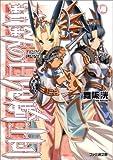 鋼鉄の白兎騎士団 VIII (ファミ通文庫)