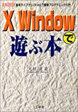X Windowで遊ぶ本―基本ライブラリXlibで簡単プログラミング入門 (I・O BOOKS)