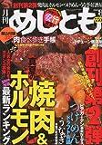 めしとも 2009年 08月号 [雑誌]