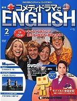 週刊 コメディドラマでENGLISH (イングリッシュ) 2011年 2/8号 [雑誌]