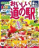 まっぷる 首都圏発 おいしい道の駅ドライブ (マップルマガジン 関東)