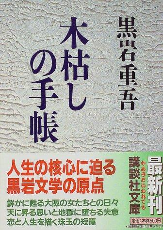 木枯しの手帳 (講談社文庫)の詳細を見る