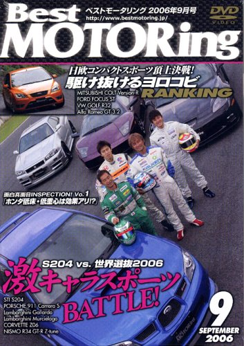 DVD>Best MOTORing 2006年9月号 STIS 2004 vs世界選抜2006 (<DVD>)