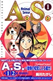 A.S.(1) (講談社コミックス月刊マガジン)