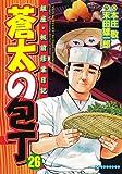 蒼太の包丁 26 (マンサンコミックス)
