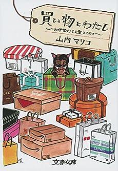 買い物とわたし お伊勢丹より愛をこめて (文春文庫)