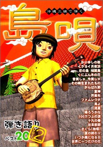 沖縄三線で弾く 島唄 弾き語りベスト20 Vol.2 弾きやすさNo.1の三線TAB譜とエエ四つき