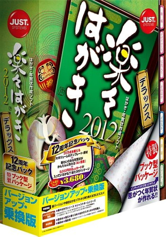 突撃適格オン楽々はがき2012 デラックス バージョンアップ?乗換版