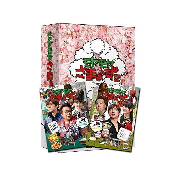 モヤモヤさまぁ~ず2 DVD-BOX VOL.2...の商品画像