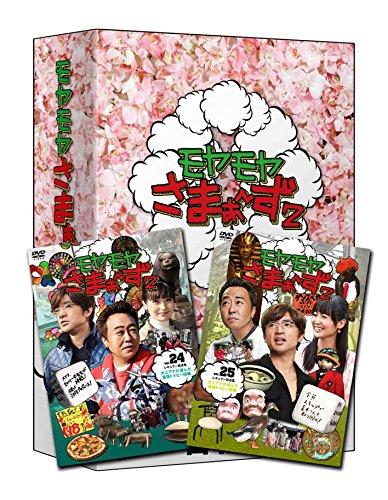 モヤモヤさまぁ~ず2 DVD-BOX VOL.24、VOL....