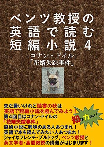 ベンツ教授の英語で読む短編小説4コナン・ドイル「花婿失踪事件」 (知は力なり!シリーズ)