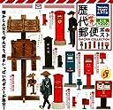 歴代郵便ポスト ガチャコレクション [全7種セット(フルコンプ)]