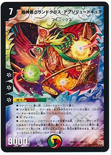 デュエルマスターズ/DMX-21/59/超神星グランドクロス・アブソリュートキュア/光/火/自然/進化クリーチャー