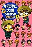 うちの子に日々大爆SHOW (3) (バンブーコミックス 4コマセレクション)