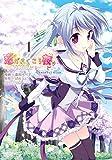 恋がさくころ桜どき Graceful blue 1 (コミックアライブ)