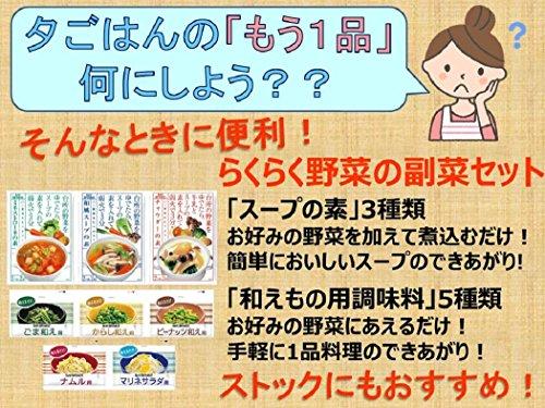 キユーピー らくらく野菜の副菜セット[スープの素 3種(ミネストローネ/チャウダーの素/和風スープの素)×1袋(2人前×2)、和えもの用調味料 5種(ごま和え用/からし和え用/ピーナッツ和え用/ナムル用/マリネサラダ用)×1袋]