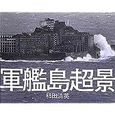 軍艦島 超景