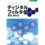 ディジタルフィルタ原理と設計法 (設計技術シリーズ)