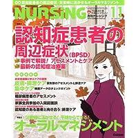 月刊 NURSiNG (ナーシング) 2011年 11月号 [雑誌]
