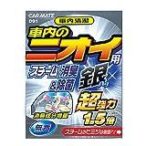 カーメイト 車用 除菌消臭剤 スチーム消臭 超強力 1.5倍 車内のニオイ用 銀 置き型 無香 安定化二酸化塩素 20ml D91