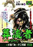 葬流者 3 (キングシリーズ 漫画スーパーワイド)