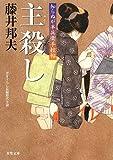 主殺し-知らぬが半兵衛手控帖(18) (双葉文庫)