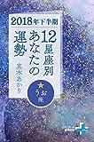 2018年下半期 12星座別あなたの運勢 うお座 (幻冬舎plus+)