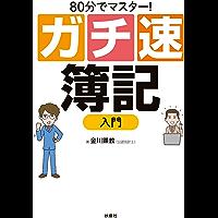 80分でマスター![ガチ速]簿記入門 (扶桑社ムック)