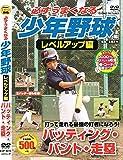 必ずうまくなる 少年野球 レベルアップ編 バッティング バント 走塁 CCP-8010 [DVD]