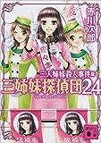 三姉妹探偵団(24) 三人姉妹殺人事件 (講談社文庫)
