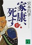 家康、死す(下) (講談社文庫)