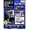 ジェリーアンダーソン特撮DVD 47号 (ジョー90第25・26話/謎の円盤UFO第23話) [分冊百科] (DVD×2付)