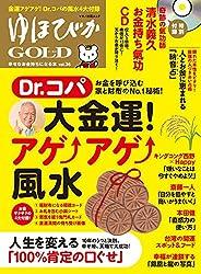 ゆほびかGOLD vol.36 幸せなお金持ちになる本 (CD、カード付き)