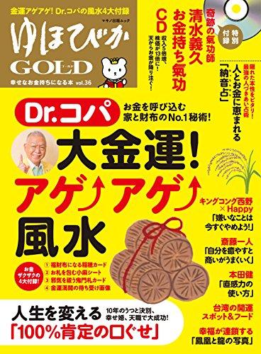 ゆほびかGOLD vol.36 幸せなお金持ちになる本 (CD、カード付き)の詳細を見る