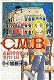 C.M.B.森羅博物館の事件目録(4) (月刊少年マガジンコミックス)