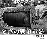 多摩の戦争遺跡 画像