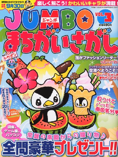 JUMBOまちがいさがし 2011年 08月号 [雑誌]