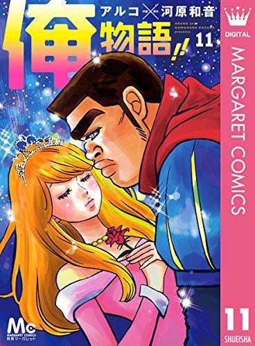 俺物語!! 11 (マーガレットコミックスDIGITAL)の詳細を見る